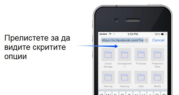 reveal-messages-facebook-ios2-bg