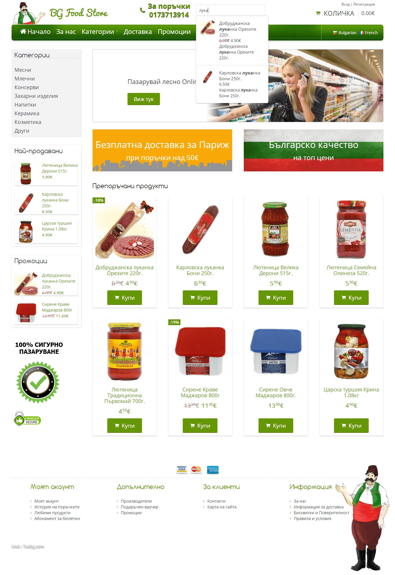BGfoodStore.com - Е-магазин за Български храни