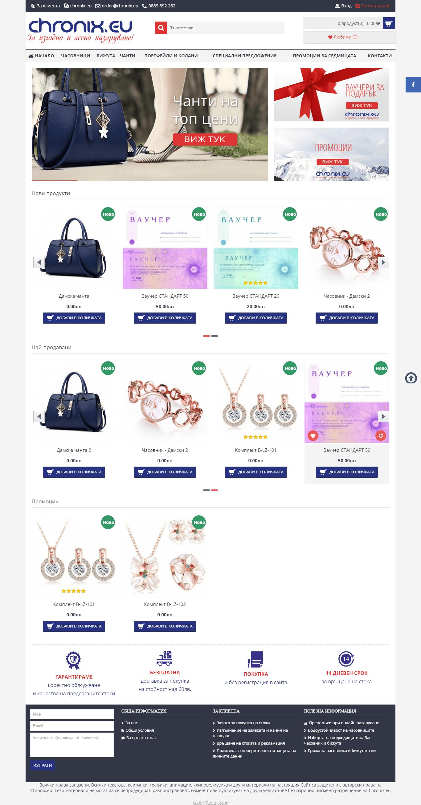 Chronix.eu - Онлайн магазин за часовници и бижута