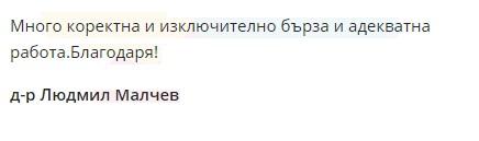 otziv-malchev