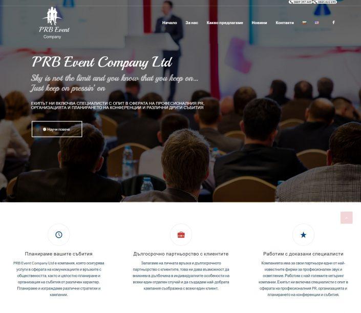 PRBevent.com - PR и организатор на събития