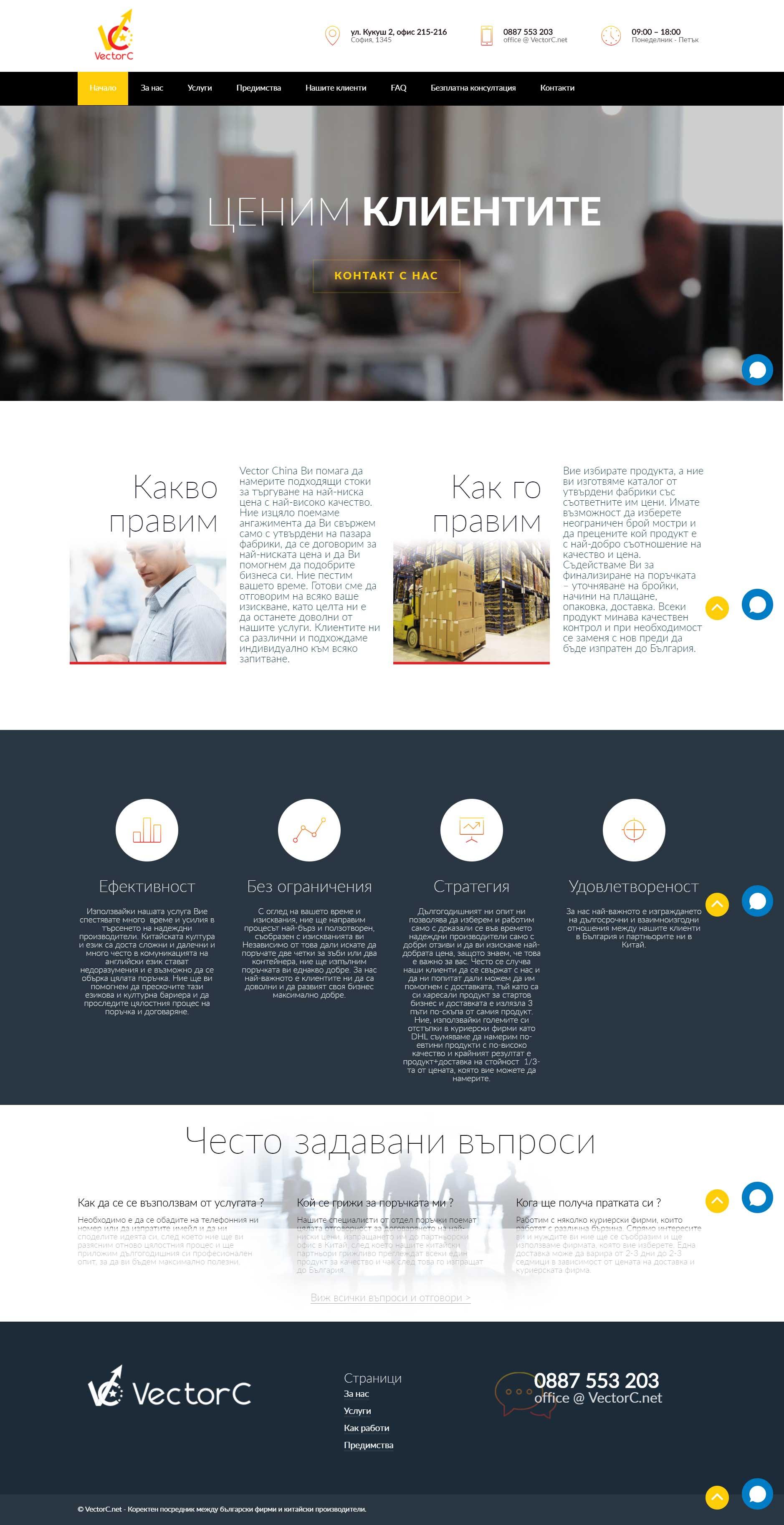 VectorC.net - корпоративен уеб сайт - Коректен посредник между български фирми и китайски производители