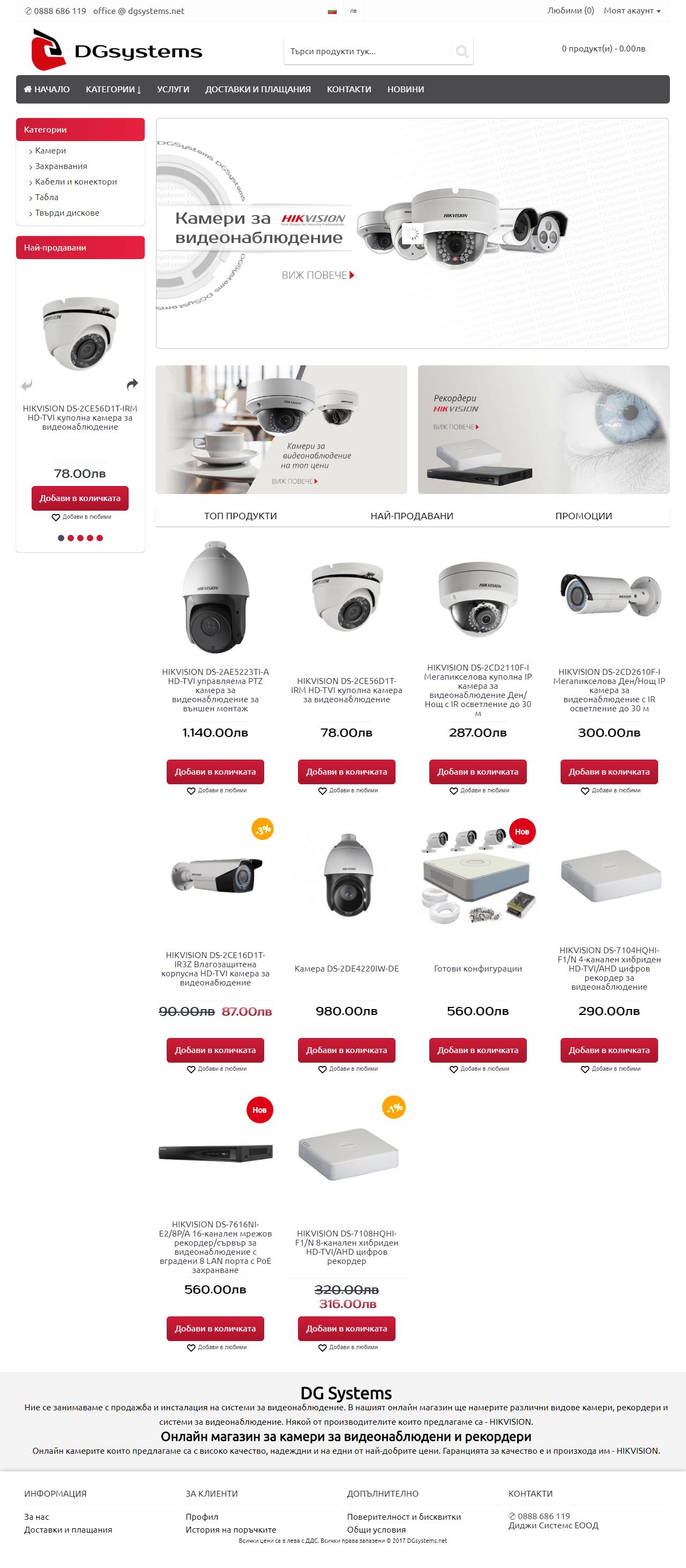 DG systems - системи за видеонаблюдение - онлайн магазин