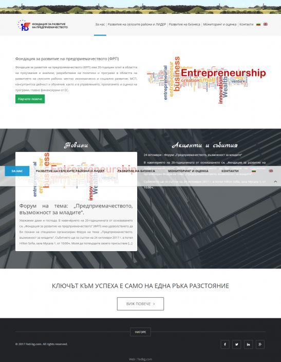 Fed-bg.org - Фондация за развитие на предприемачеството (ФРП)