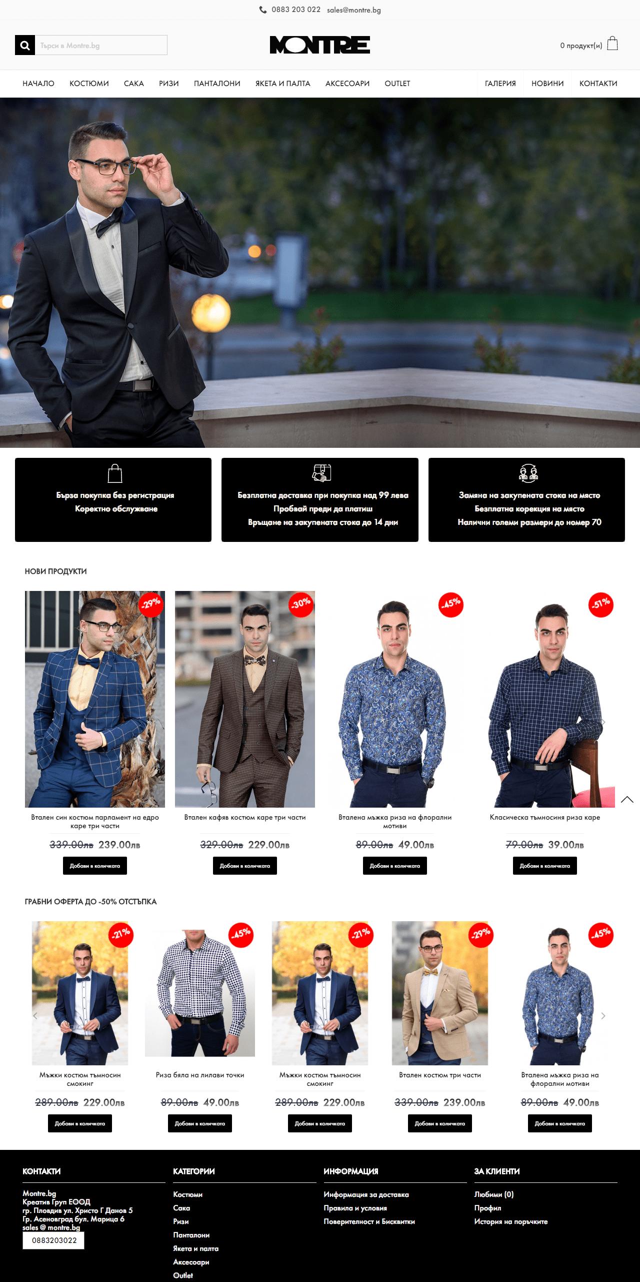 Montre.bg - мъжки костюми, сака, ризи, аксесоари