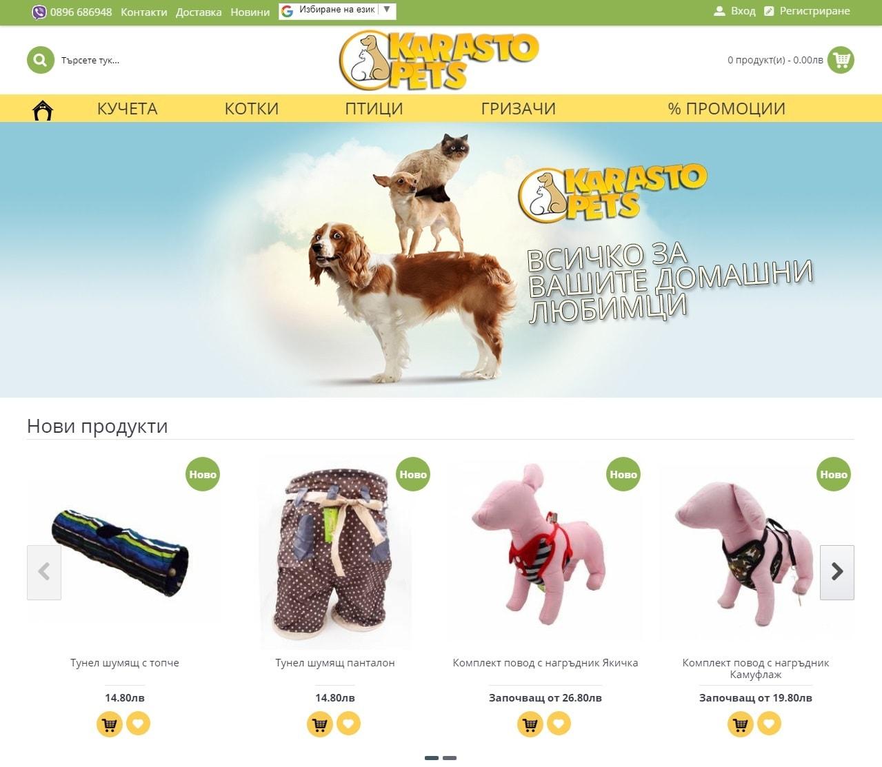 Онлайн магазин за домашни любимци Karasto-Pets