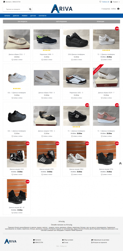 Ariva.bg - Онлайн магазин за обувки, маратонки, чехли, ботуши, сандали