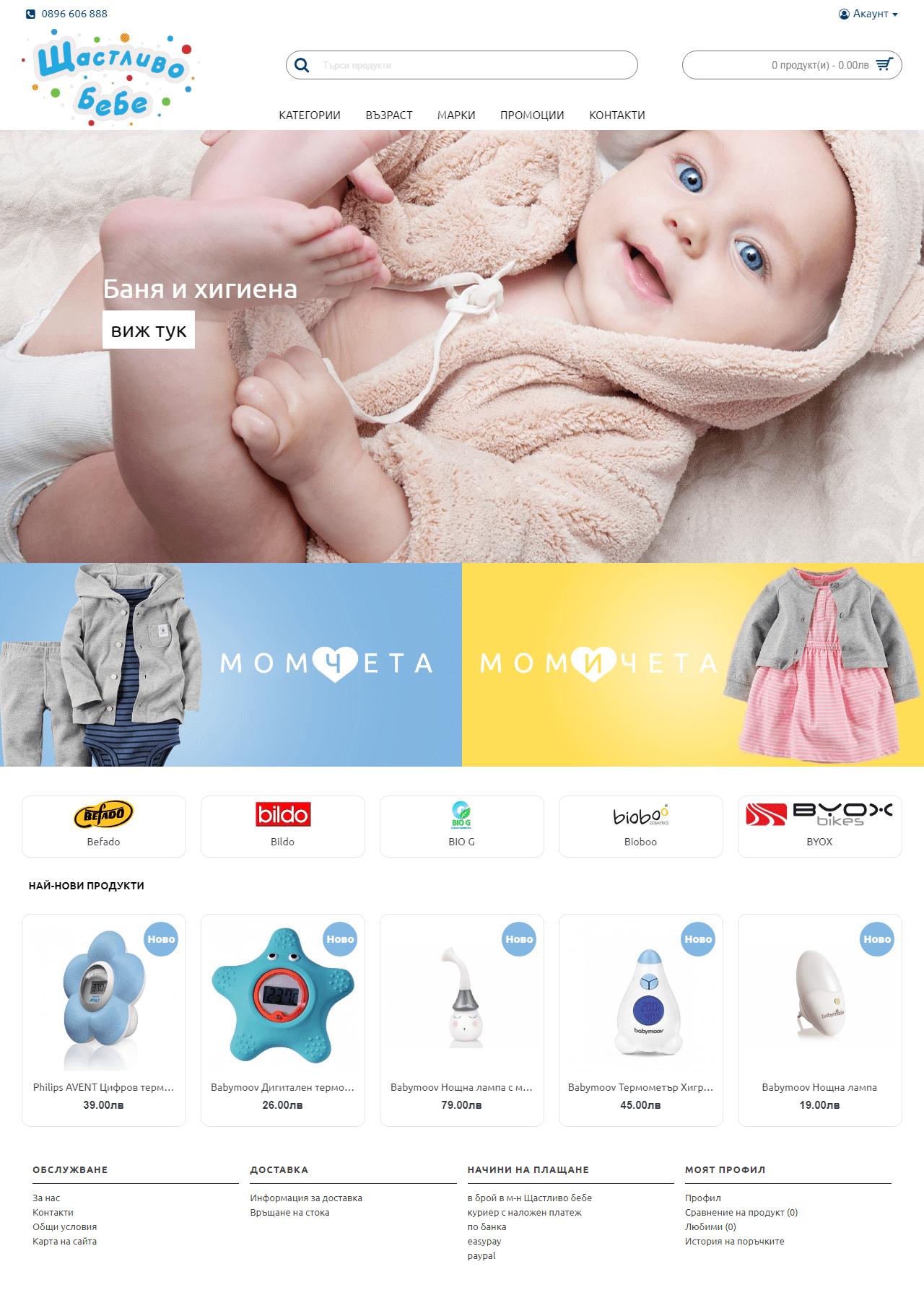 Shtastlivobebe.bg - Онлайн магазин за бебешки колички, аксесоари и дрехи