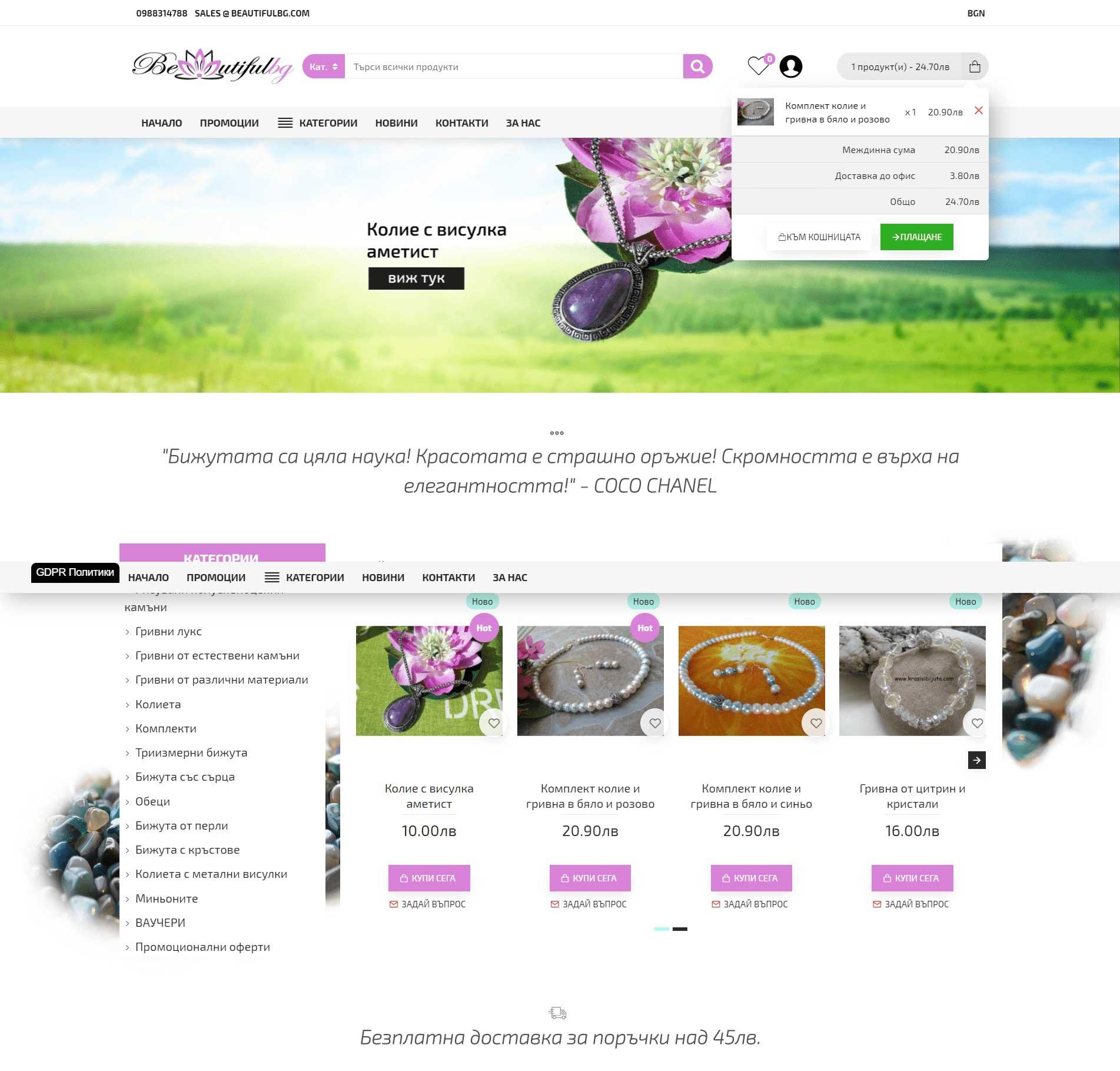 Онлайн магазин за бижута и подаръци - Beautifulbg.com
