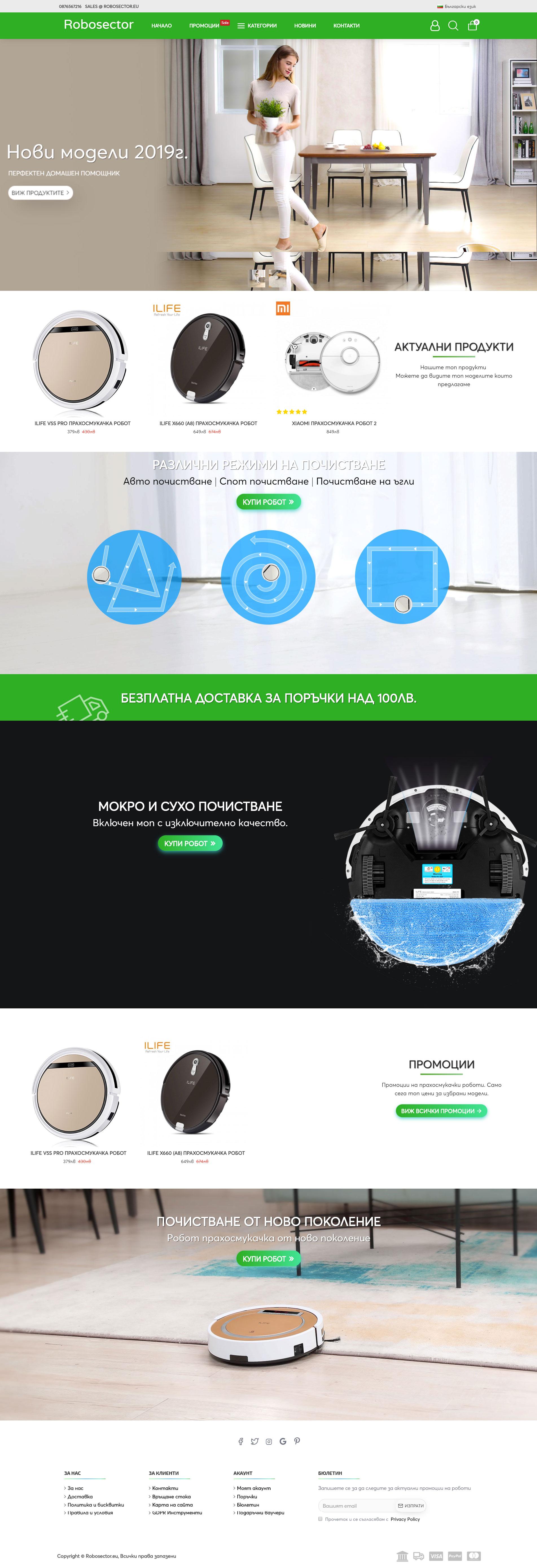 Robosector.eu - Онлайн магазин за прахосмукачки роботи Xiaomi , Ilife, Maya и други
