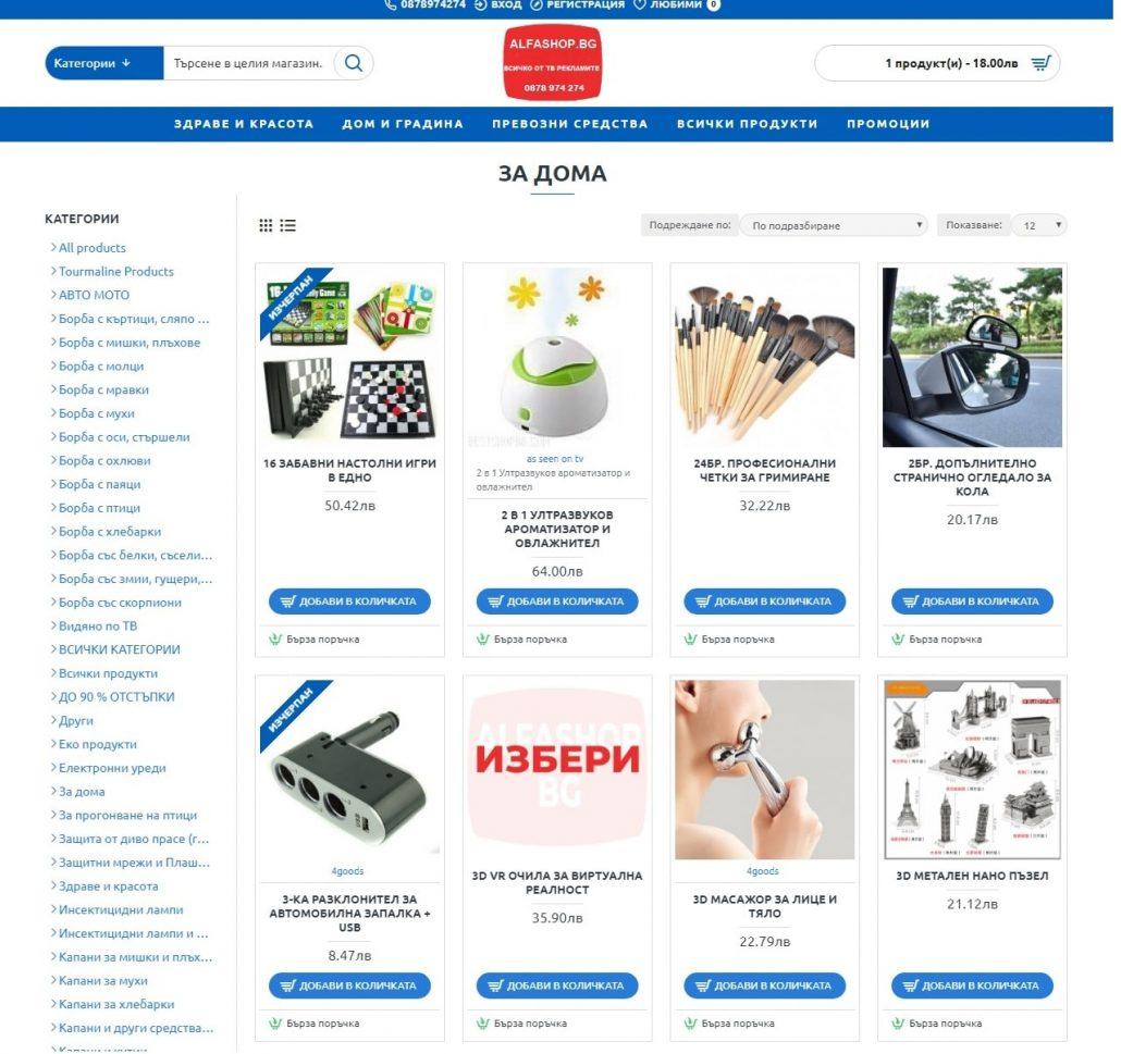 Alfashop.bg - онлайн магазин, продукти за дома, колата, здраве и красота