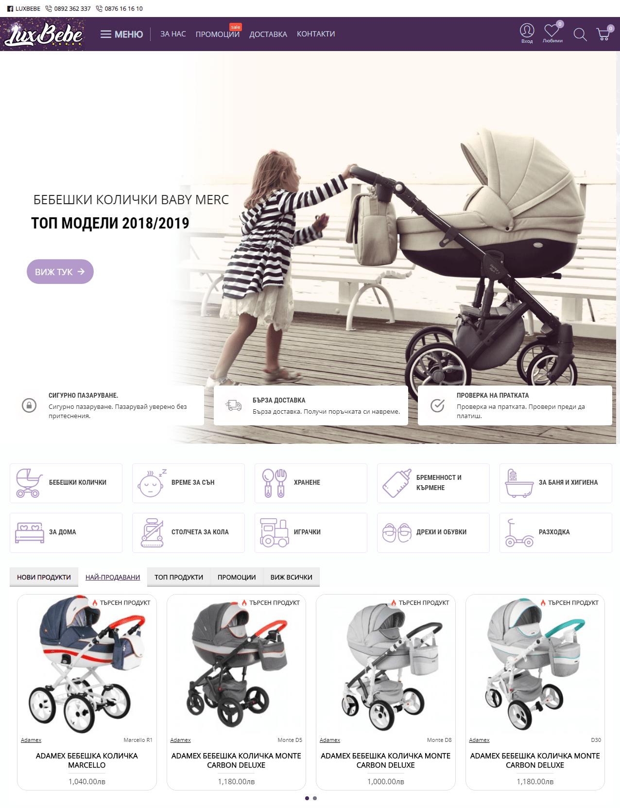 Luxbebe.bg - Онлайн магазин за детски колички и продукти