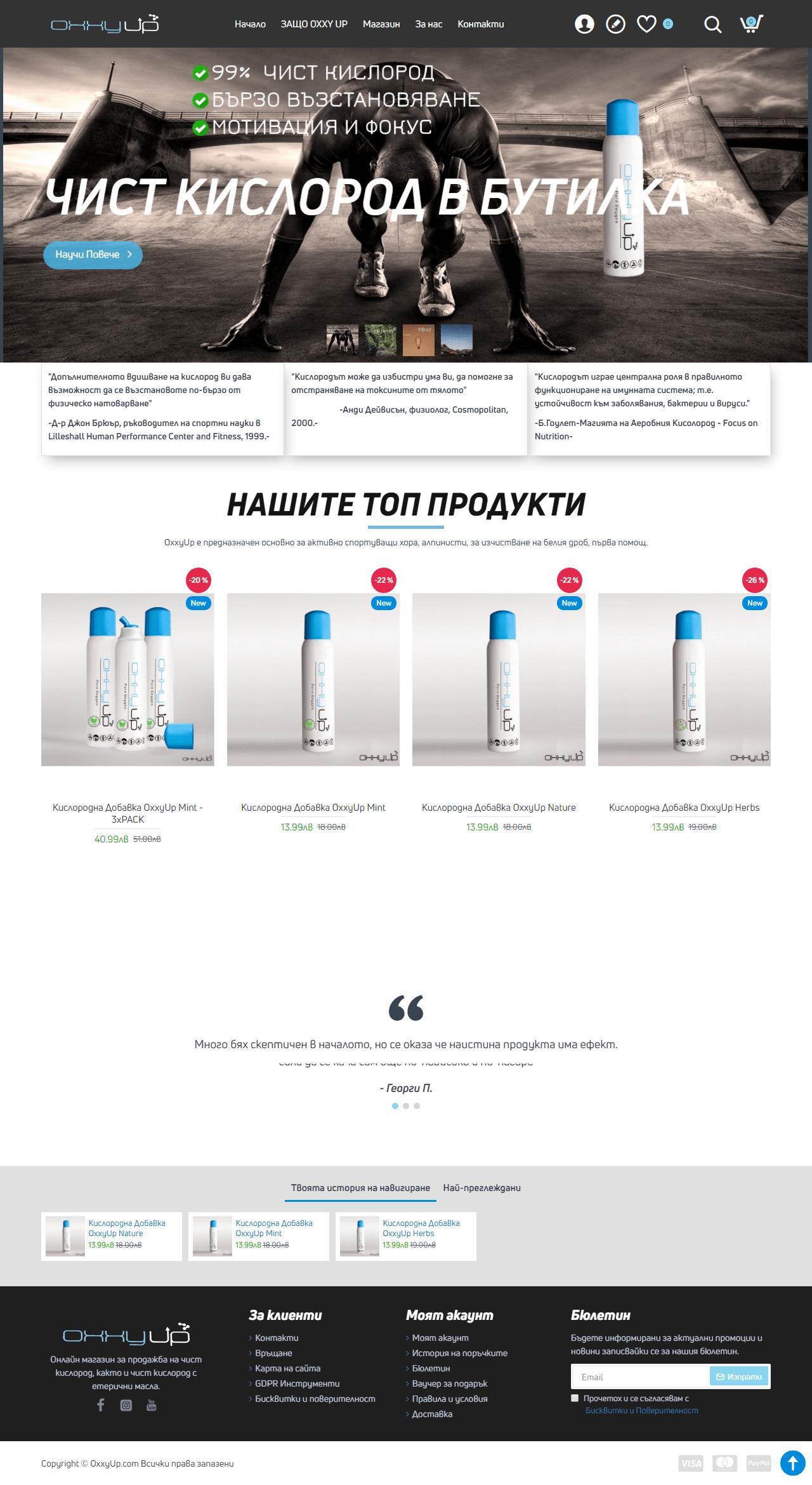 Oxxyup Онлайн магазин