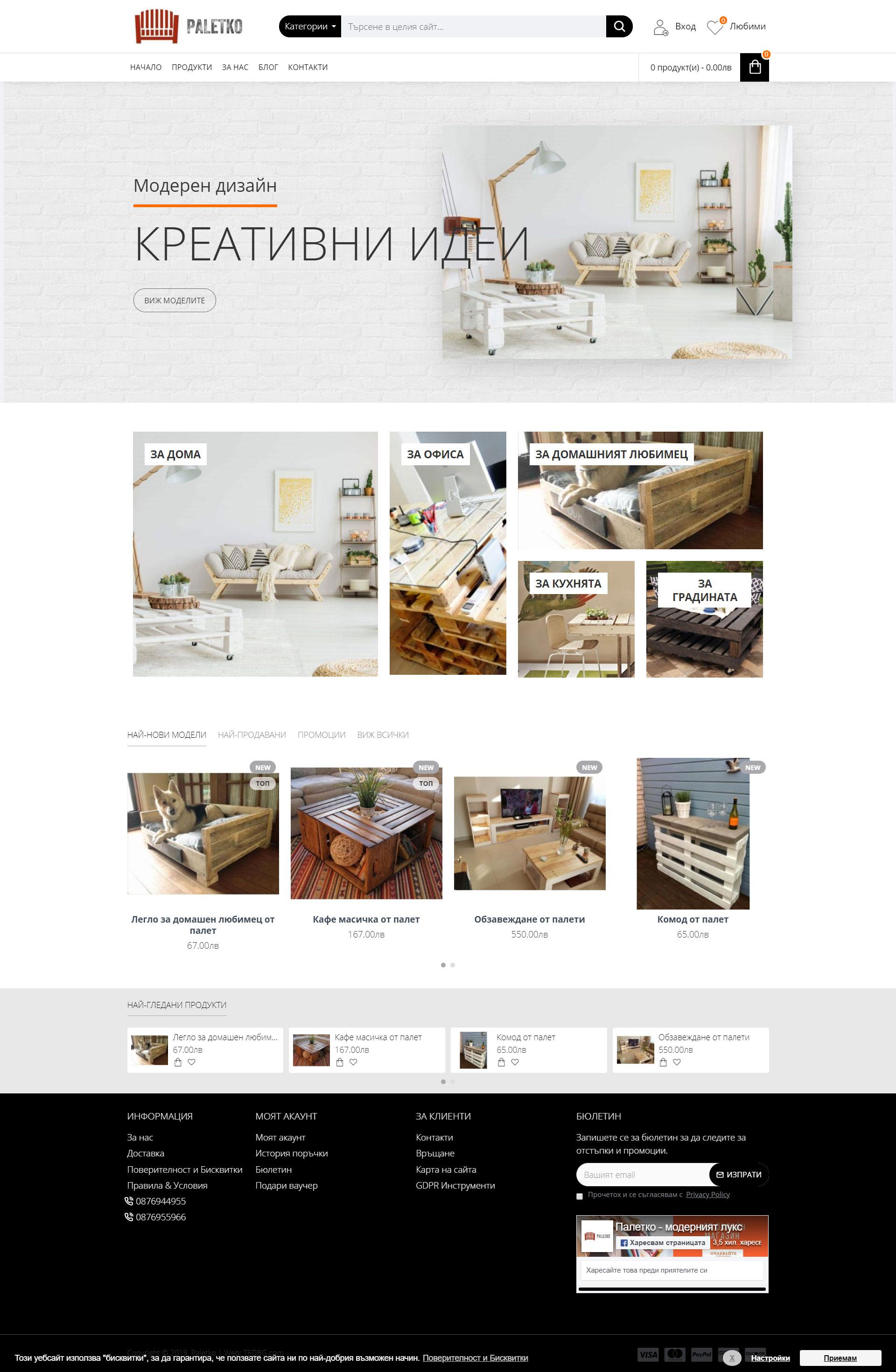 Paletko.com Онлайн магазин за креативни мебели от палети за дома, офиса и домашния любимец