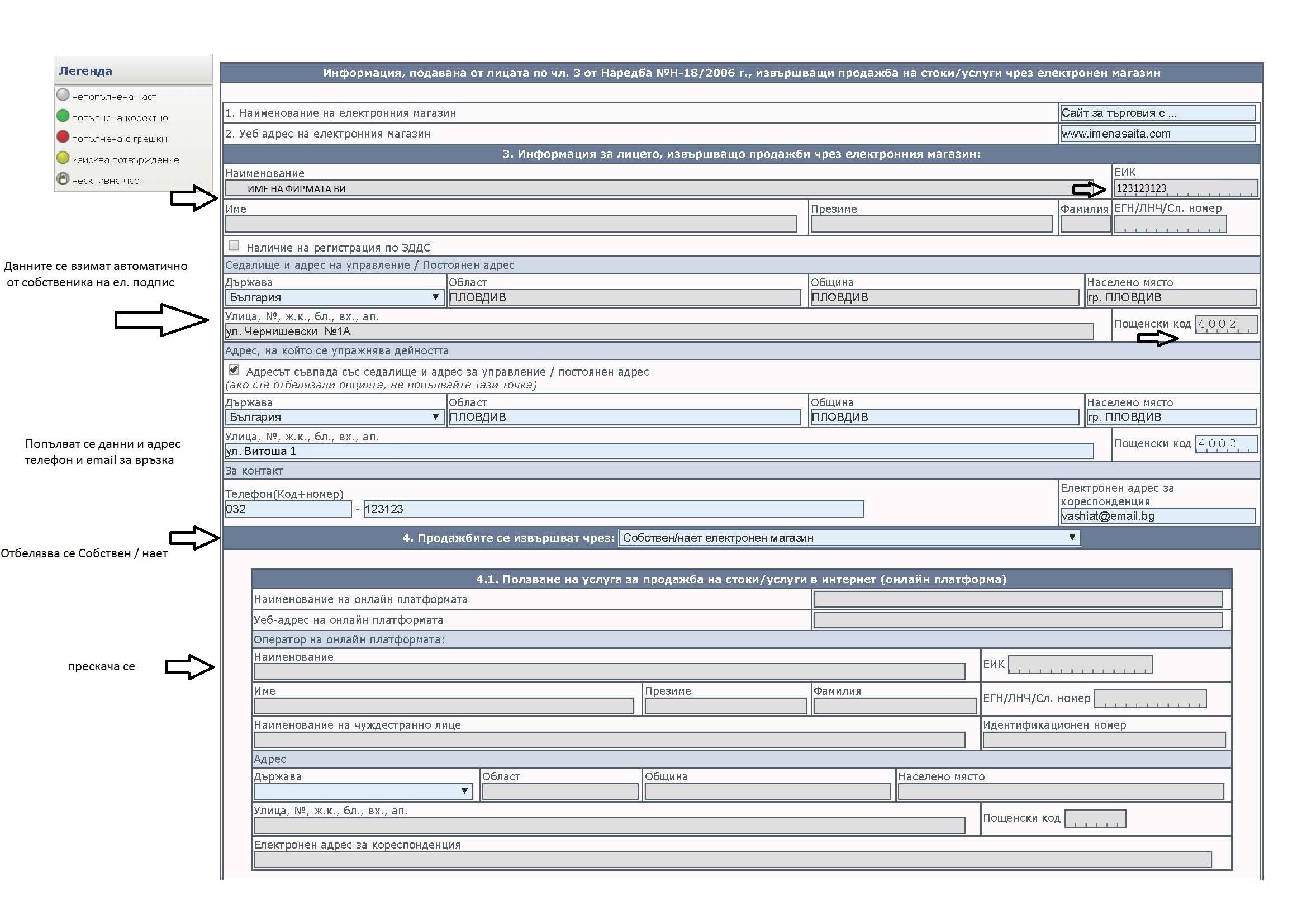 Регистриране на електронен магазин с КЕП в НАП