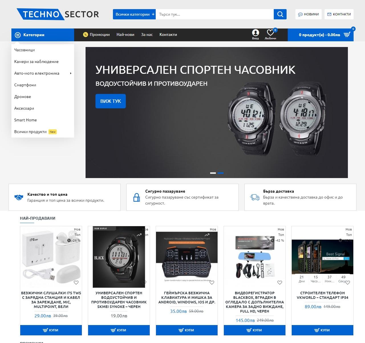 Онлайн магазин за СИА ПРО ЕООД