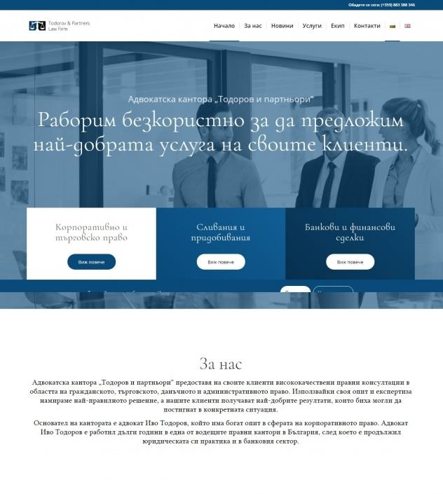 "Адвокатска кантора ""Тодоров и партньори"""