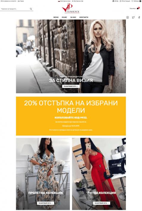 Изработка на онлайн магазин за мода - viptendency.com
