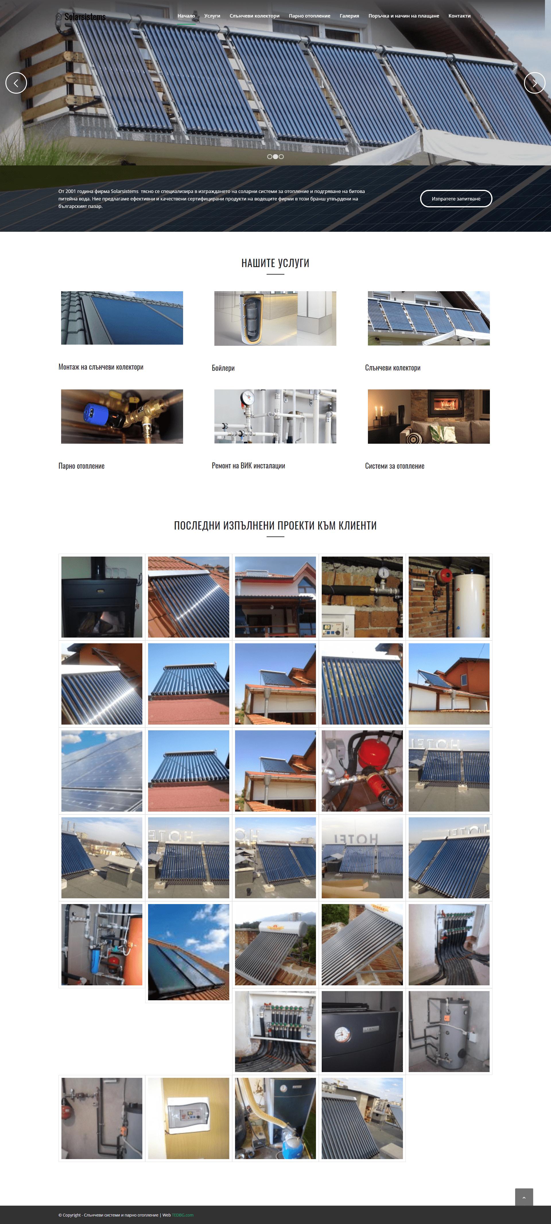 Solarsistemsbg-com Фирмен сайт за отопление, слънчеви колектори, котли на пелети, печки, камини