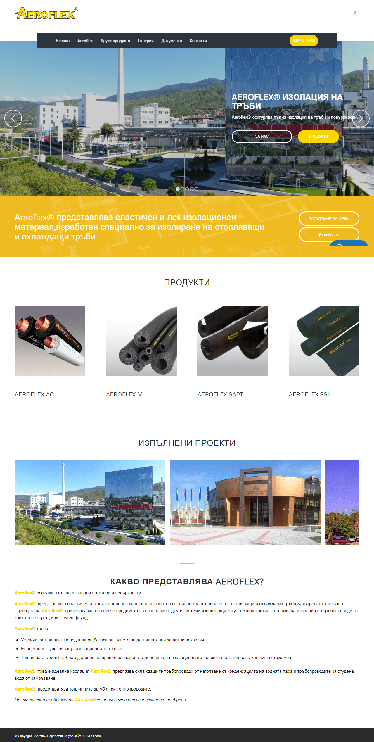 Aeroflex -   изолации от синтетичен каучук