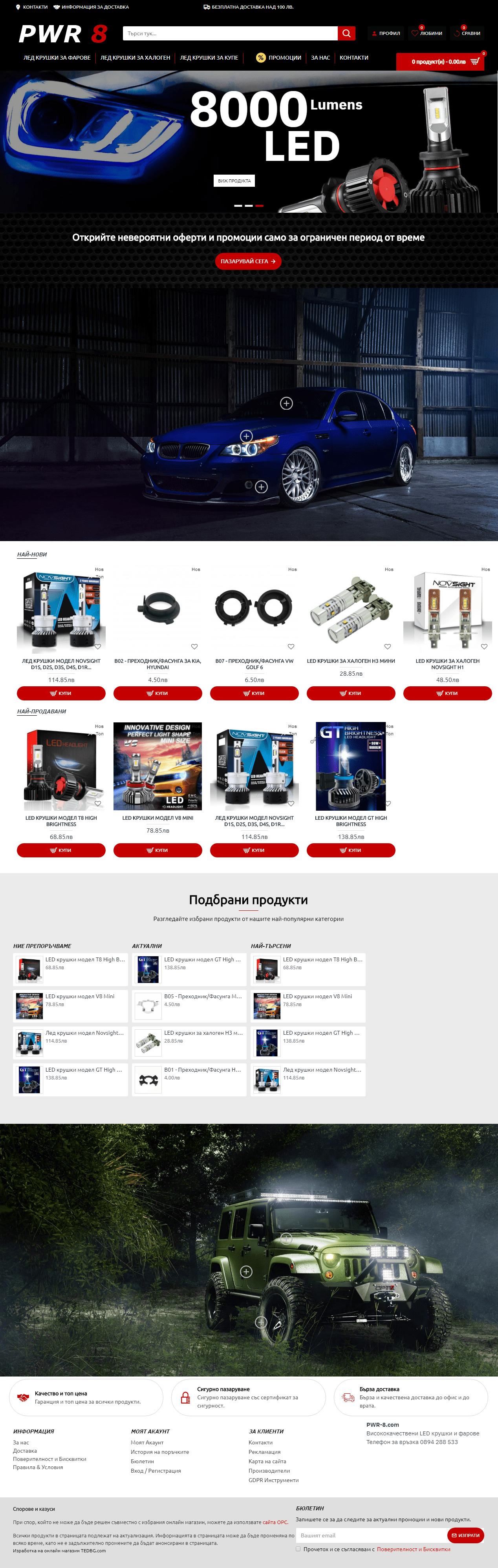 PWR-8.com - Онлайн магазин за LED светлини на фарове за коли и други консумативи