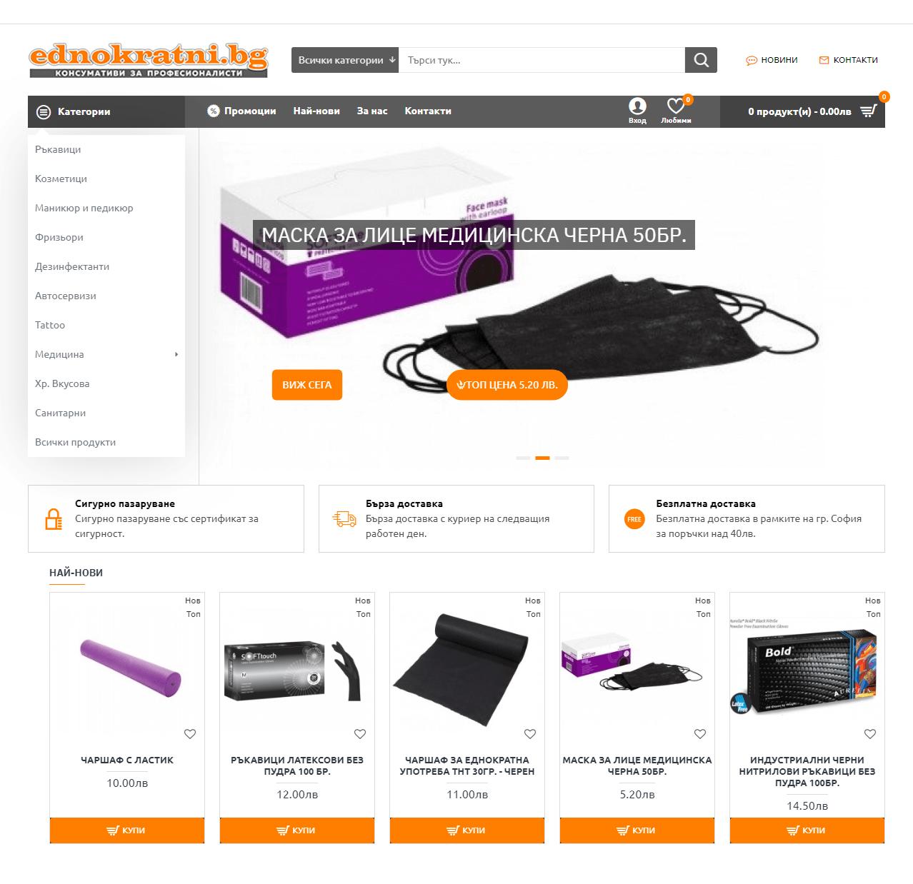 Ednokratni.bg - Уеб сайт за медицински консумативи и други стоки
