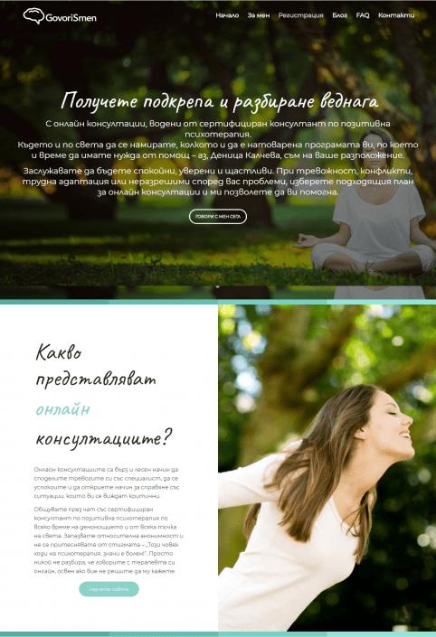 Изработка на уеб сайт за Деница Калчева – дипломиран психолог и сертифициран консултант по позитивна психотерапия.