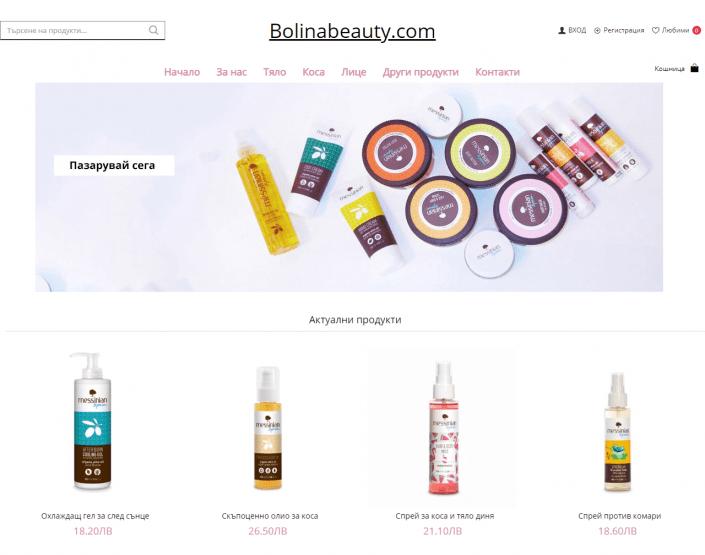 Онлайн магазин козметични продукти за коса, тяло, лице - Bolina beauty