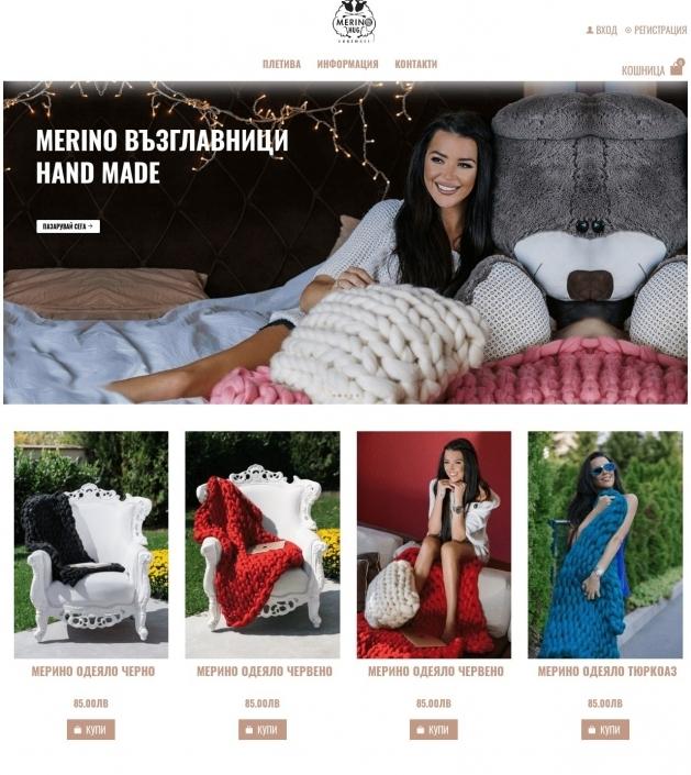 Бутиков онлайн магазин за мерино одеяла, възглавници, пуфове - Merino Hug