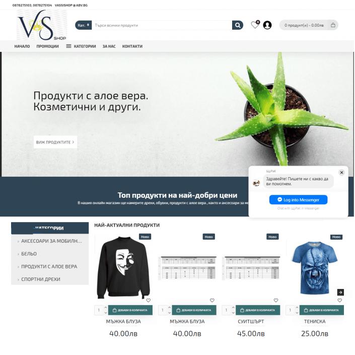 vassishop - Онлайн магазин за козметика, аксесоари и др.