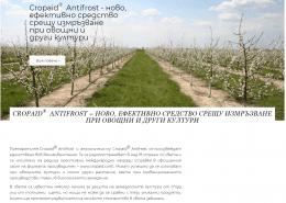 Овощни култури CROPAID ® ANTIFROST