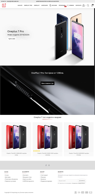 Oneplusbg.com - Онлайн магазин за телефони Oneplus - Директен вносител