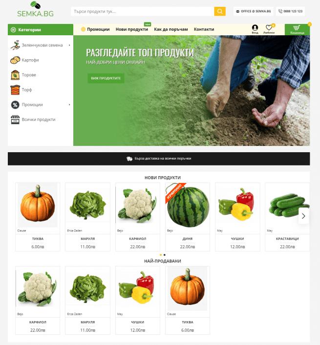 Онлайн магазин за семена,препарати, торове - Semka.bg