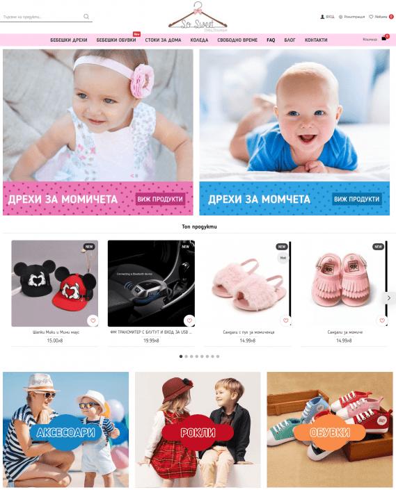 Изработка на онлайн магазин за бебешки дрехи