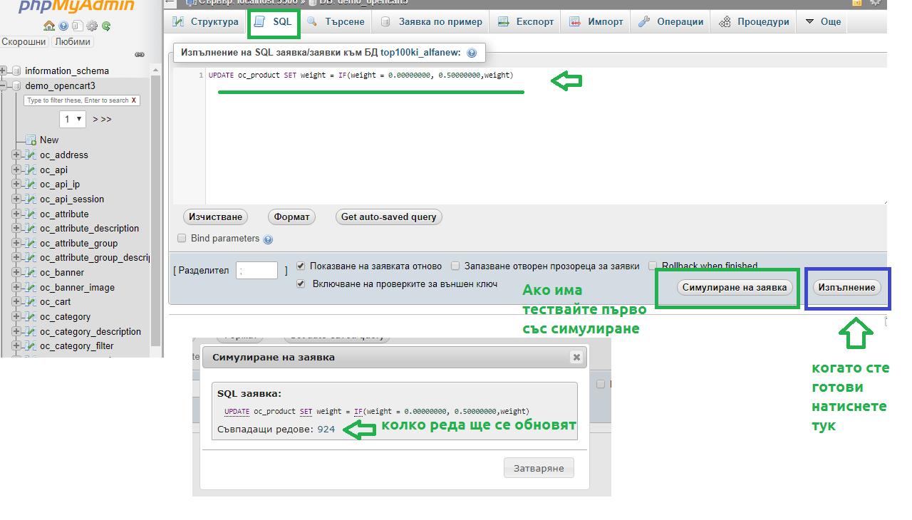 Масово обновяване тегло на продуктите в Opencart 2 и 3