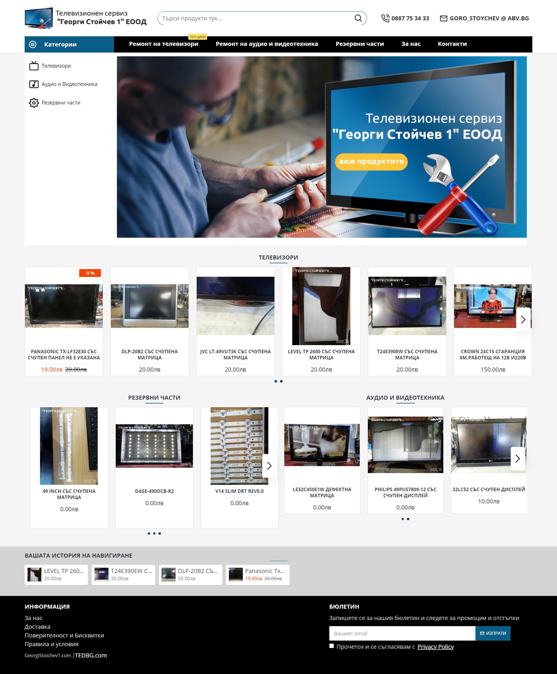 Сайт за телевизонна техника и сервиз