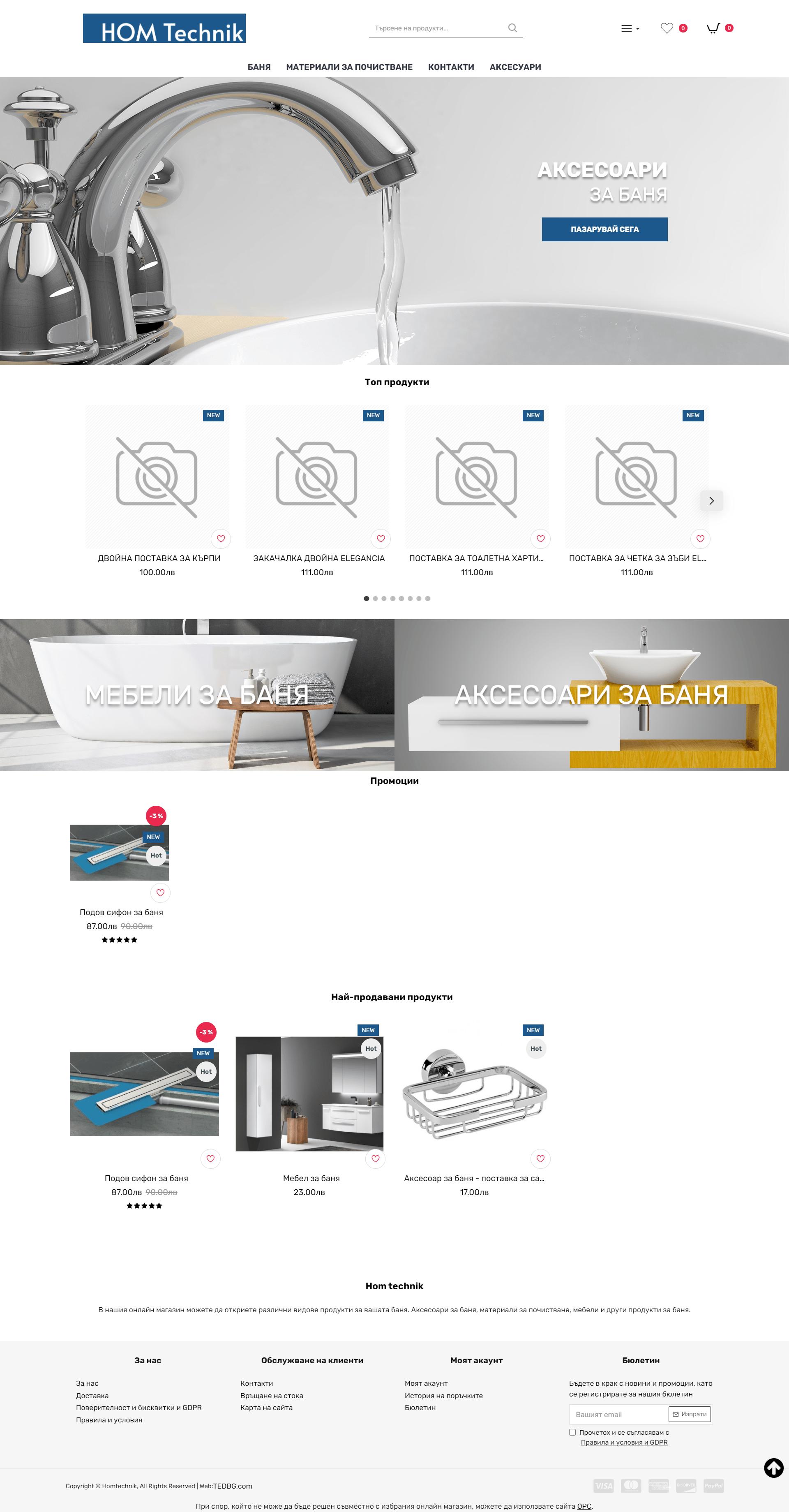 Онлайн магазин за мебели и аксесоари за баняа