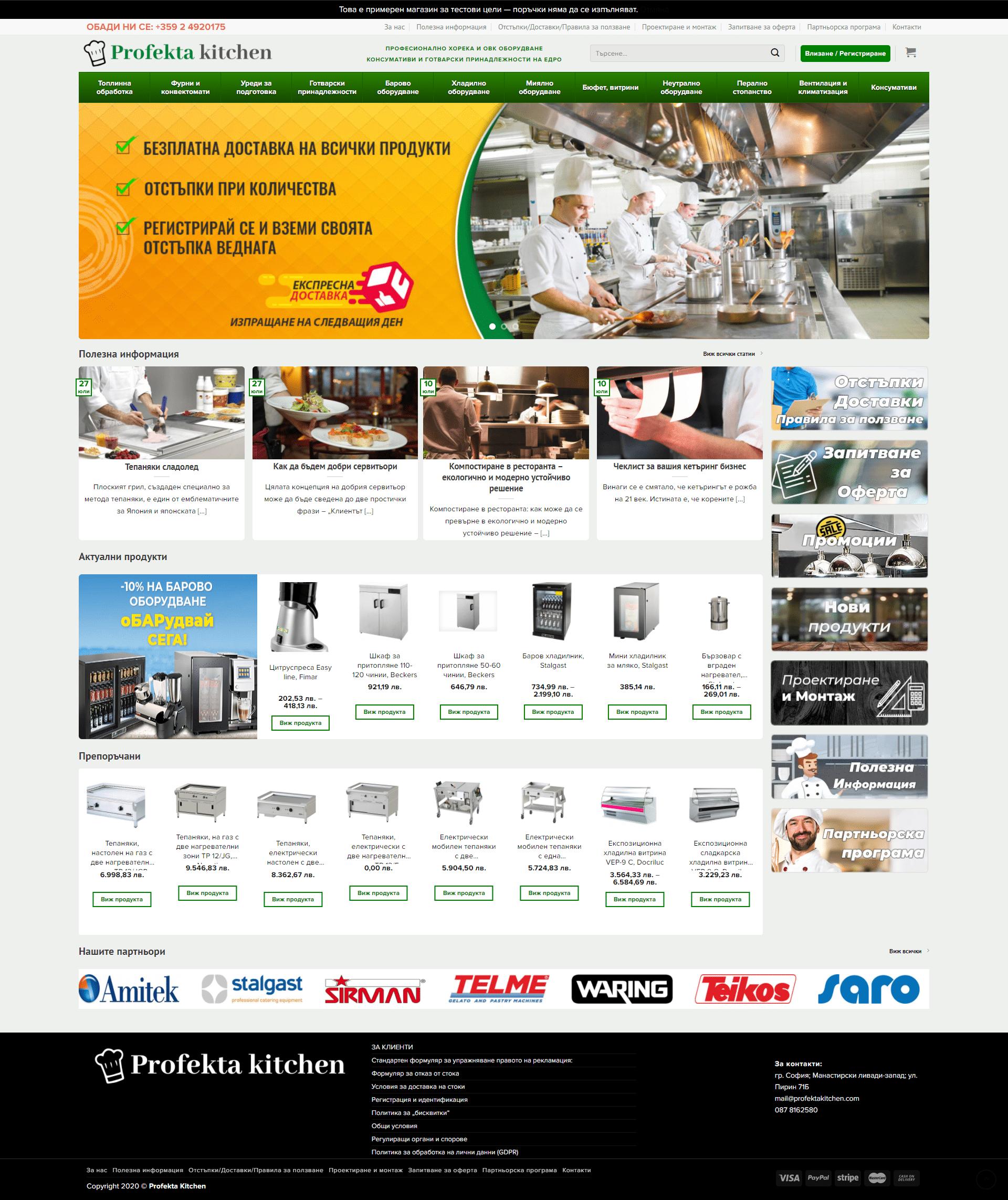 Изработка на онлайн магазин за професионално хорека и ОВК оборудване, консумативи и готварски принадлежности на едро.