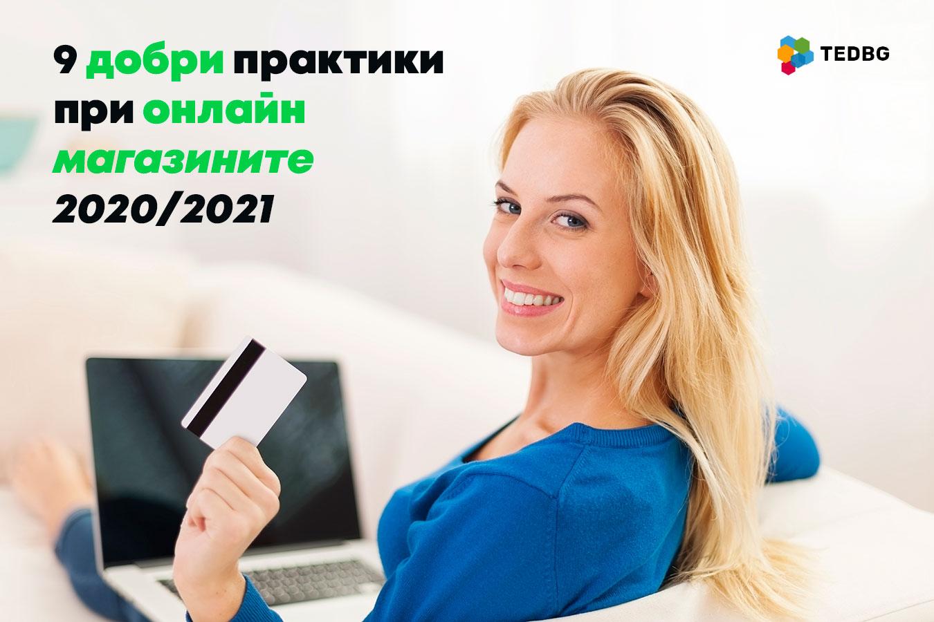 9 добри практики при онлайн магазините 2020/2021
