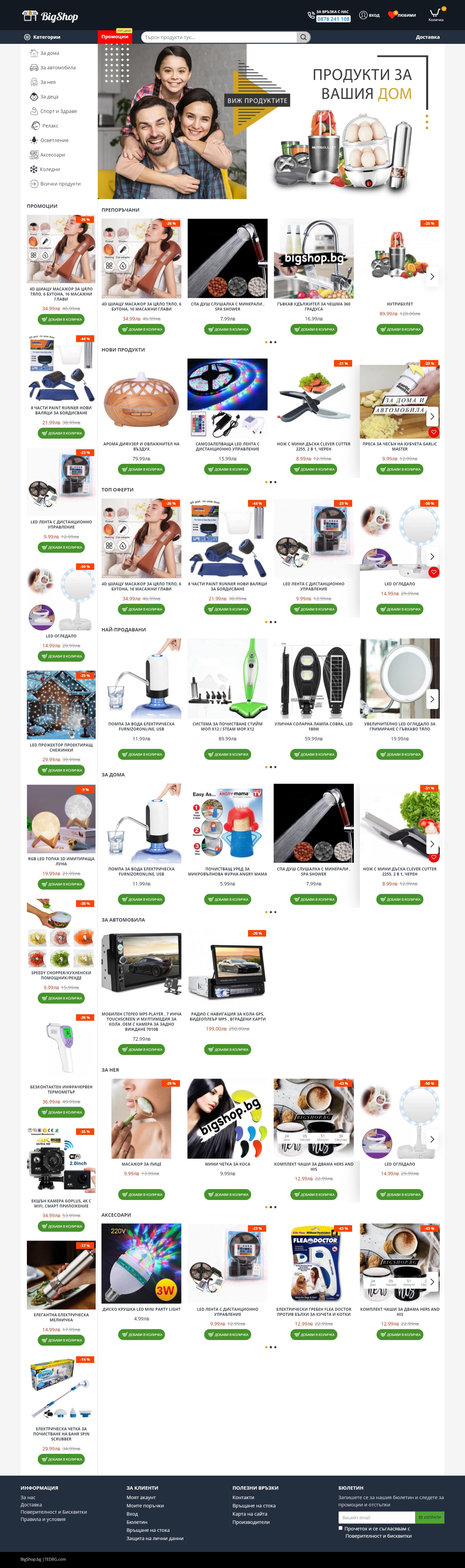 Онлайн магазин за продукти