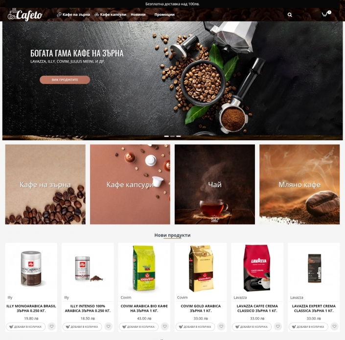 Cafeto.bg - онлайн магазинът за продажба на кафе и капсули