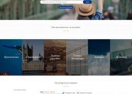 Diva - 3 Туристически портал обяви за екскурзии и почивки