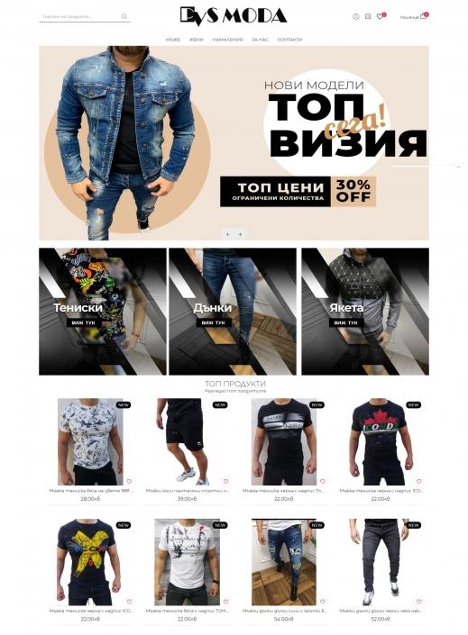 PVS Moda - Онлайн магазин за различна мъжка мода