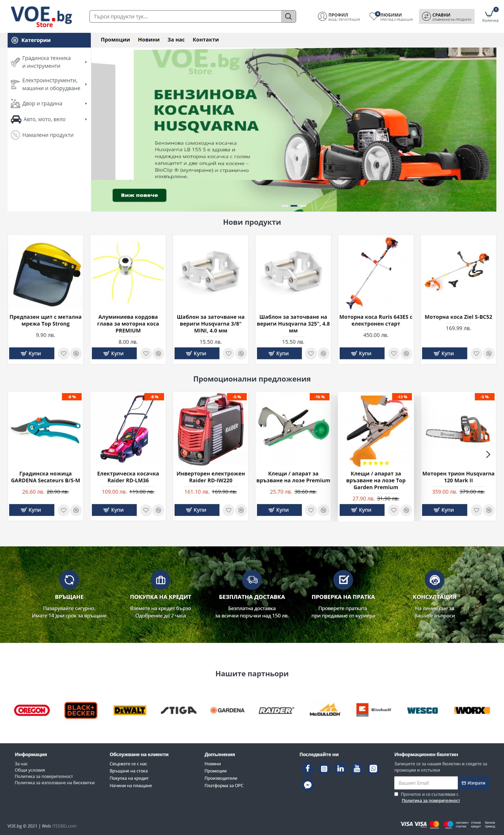 VOE.bg - онлайн магазин за продажба на градински инструменти и техника