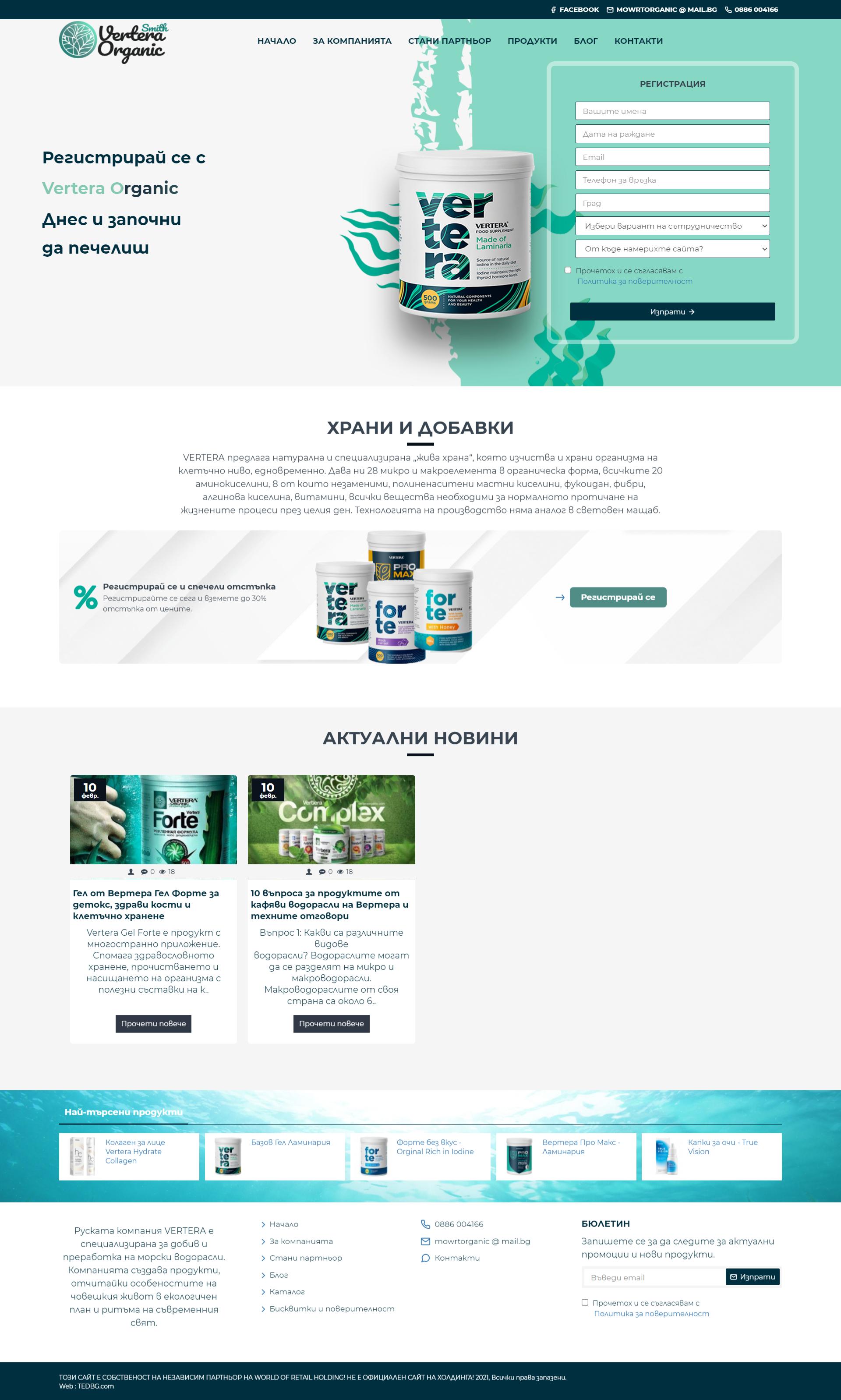 Verteraorganic - онлайн каталог за продажба на здравословни продукти